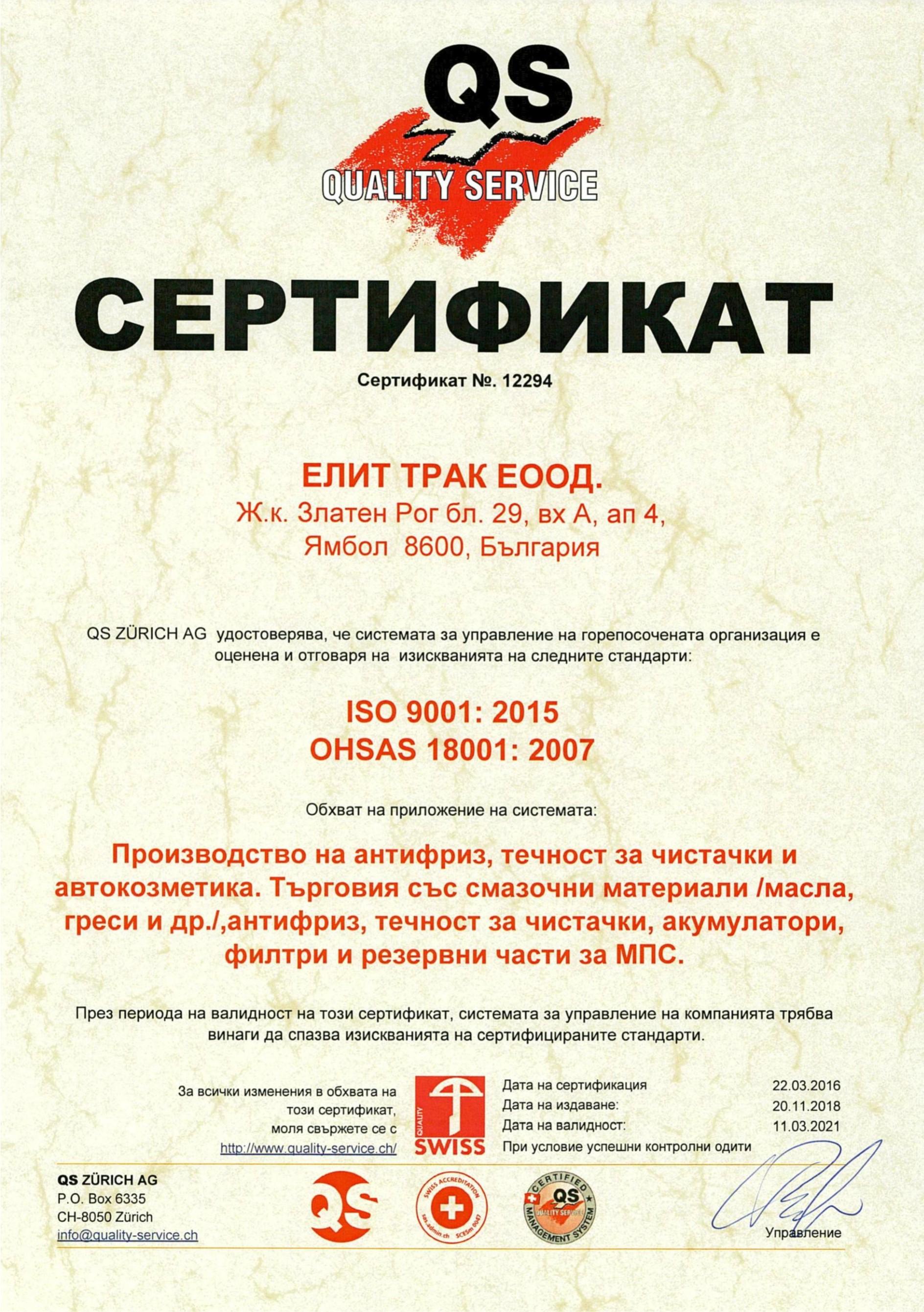 sertifikat ISO 9001
